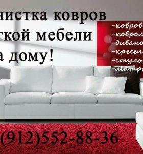 Химчистка ковров и мягкой мебели на дому!!!