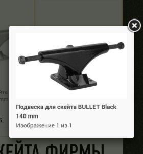 Траки для скейта bullet