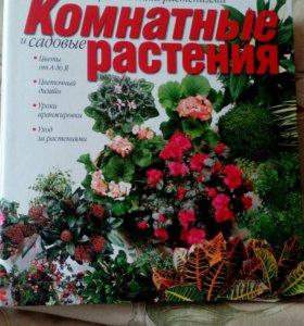 Продам сборник журналов Комнатные растения