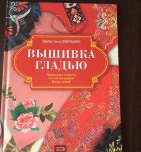 Книга новая по вышивке