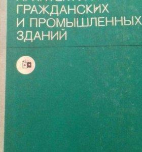 Книги по строительной тематике