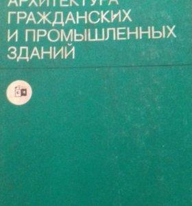 Книги по строительной тематике 2