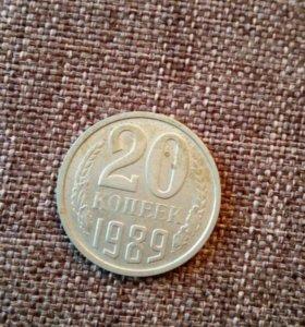 20коп1989