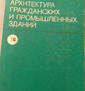 Книги по строительной тематике 3