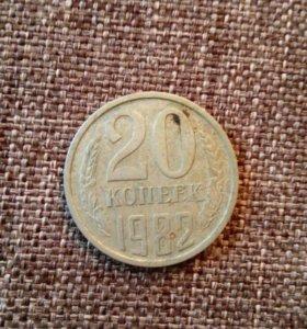 20коп1982