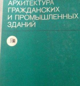 Книги по строительной тематике 4