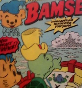 Bamse (самый сильный медведь) 2/1993