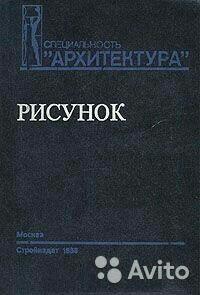 Книги по строительной тематике, серия Архитектура1