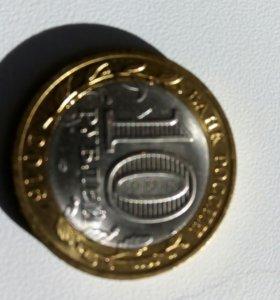 Юбилейные монеты номиналом 10р.