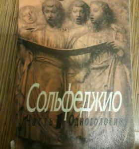 Продам учебники по сольфеджио 1-ю,2-ю часть