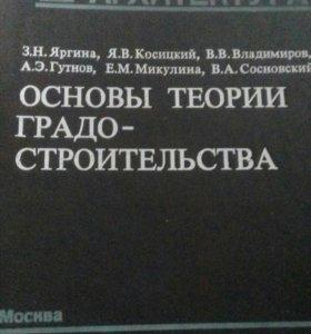 Книги по строительной тематике, серия Архитектура2