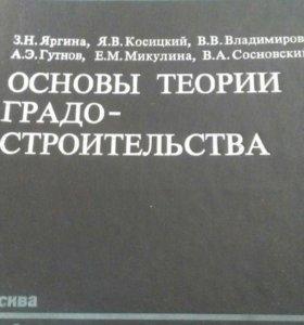 Книги по строительной тематике, серия Архитектура3