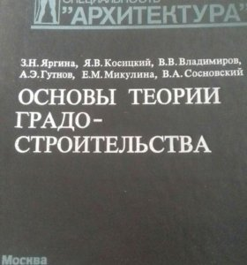 Книги по строительной тематике, серия Архитектура4