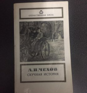 Книга Чехов