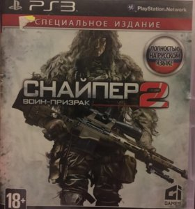 Диск PS3 Снайпер 2