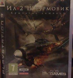Диск PS3 Штурмовик