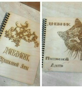 Дневник школьный эксклюзивный