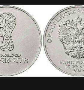 25 рублей Футбол первый и второй вариант выпуска