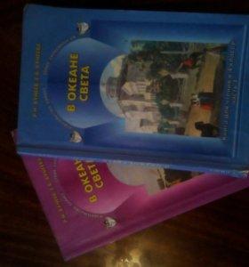Учебники 4 класса