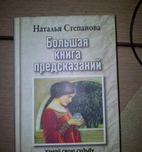 Большая книга предсказаний Степановой Н