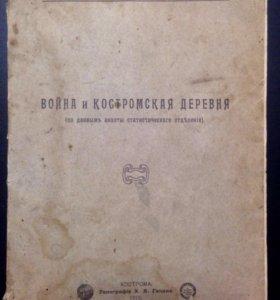 Война и Костромская Деревня 1915г