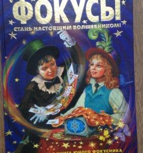 """Книга """"Фокусы"""""""