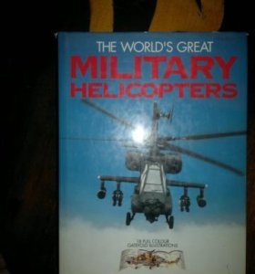 The Worlds Great Military Helicopters