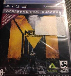 Игра для PS3  Метро 2033: Луч надежды