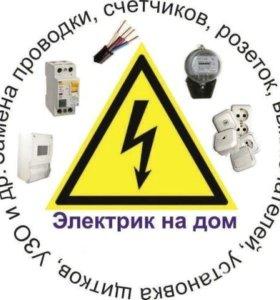 Ваш электрик