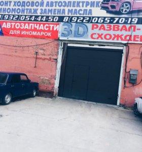 СТО (станция тех.обслуживания)
