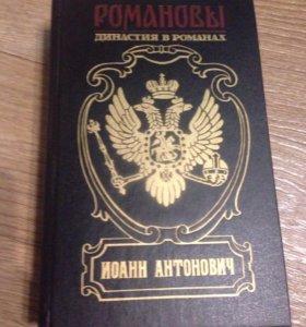 Серия книг Романовы