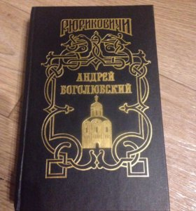 Серия книг Рюриковичи