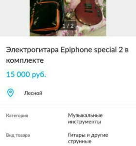 Электрогитара epiphone special 2 в комплекте