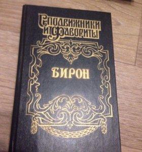 Серия книг Сподвижники и фавориты