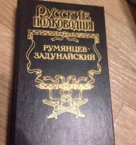 Книги Русские полководцы