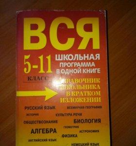 Школьный справочник 5-11 класс