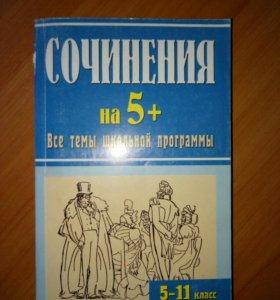 Сборник сочинений 5- 11 классы