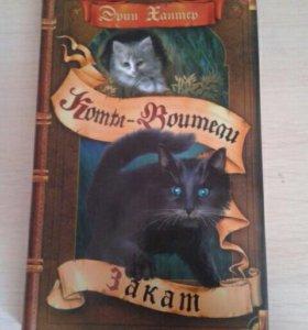 """Книги """"Коты-Воители"""""""