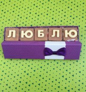Шоколадные буквы / конфеты из шоколада