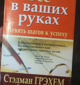 Книга Все в ваших руках