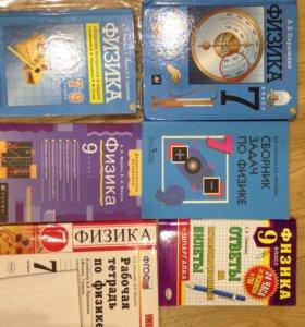 Учебники и рабочие тетради