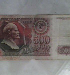 продам банкноту 500 руб., 1992 года