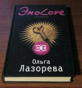 """Ольга Лазорева """"ЭмоLove"""""""