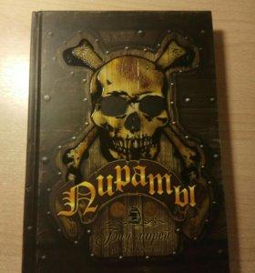 "Книга ""Пираты Бич морей"""