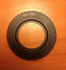 Адаптер, переходное кольцо м42 eos