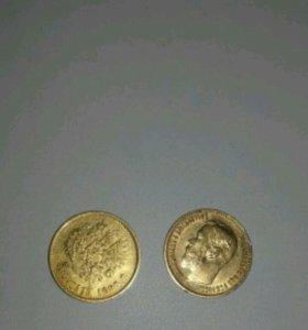 5 рублей 1898 года, Николай II, Золото 900 пробы