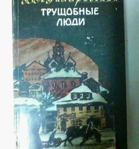 """Гиляровский """"Трущобные люди"""""""