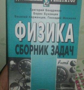 Книги для подготовки. (Школа)