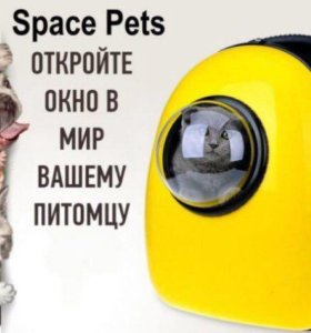 Space Pets - рюкзак для животных