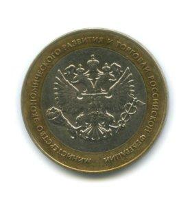 Монета 10 рублей.